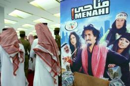 بعد 35 عاماً ...السعودية تعلن رسمياً اعادة فتح دور السينما