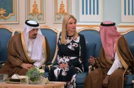 """100 مليون دولار حصلت عليها """"ايفانكا """" من الامارات والسعودية"""