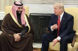 ترامب لولي العهد السعودي: صداقتنا حميمة وأنت أكثر من ولي عهد