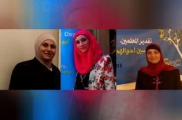 ثلاث سيدات من نابلس يتنافسن على لقب أفضل معلمة في العالم