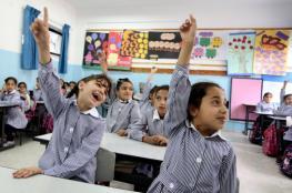تغيير على دوام المدارس في محافظات الضفة الغربية