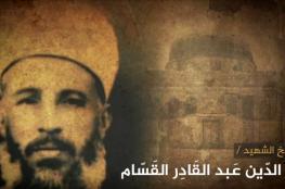 """83 عاما على استشهاد الشيخ """"عز الدين القسام """""""