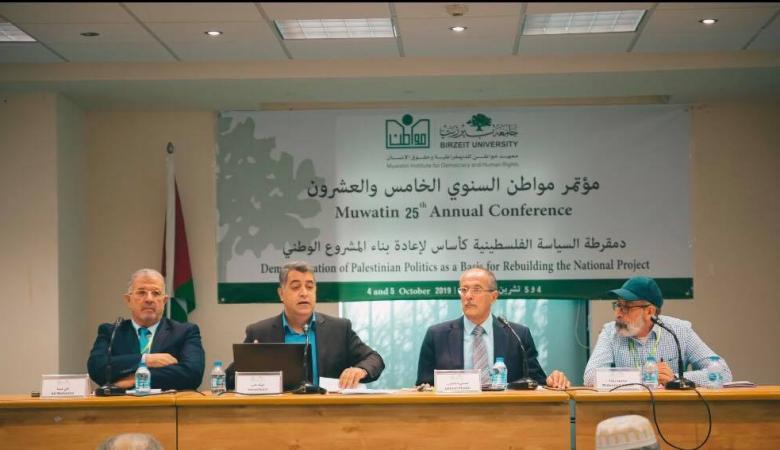 اختتام المؤتمر السنوي لمعهد مواطن للديمقراطية وحقوق الإنسان في دورته الخامسة والعشرين