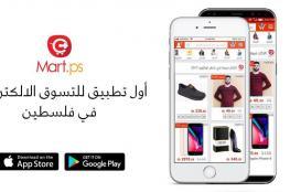 الكشف عن اول تطبيق للشراء عن طريق الانترنت في فلسطين
