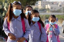 الصحة : سنتخذ قرارا باستمرار الدوام المدرسي من عدمه