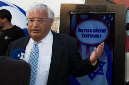 سفير ترامب في اسرائيل : القدس ستكون مكان عملي وسكني
