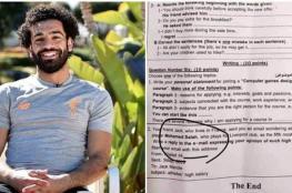 """توضيح من وزارة التربية بشأن موضوع التعبير عن """"محمد صلاح """" في امتحان اللغة الانجليزية"""