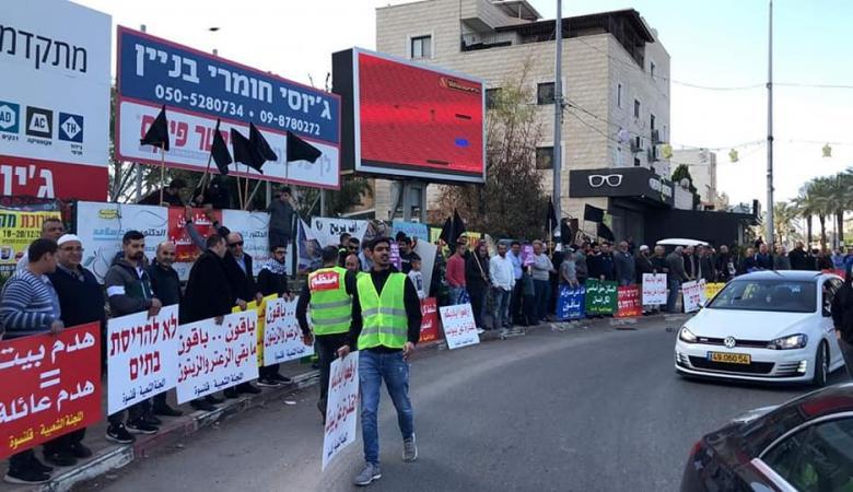 تظاهرة في قلنسوة بالداخل المحتل ضد سياسة هدم البيوت