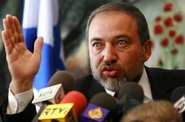 ليبرمان: فلتفعل حماس ما تريد ونحن نفعل ما نريد