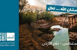 """""""مشان الله.. تعال"""".. إعلان لجذب السياح يثير غضب الأردنيين"""