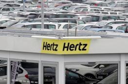 أكبر شركات تأجير السيارات في العالم تعلن إفلاسها
