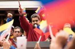 فنزويلا : الحصار الامريكي كلفنا 30 مليار دولار