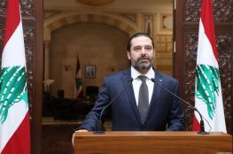 """ازمة لبنان ..توقعات باستقالة """"الحريري """" خلال ساعات"""
