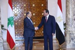"""الرئيس اللبناني يدعو السيسي إلى إطلاق  """"مبادرة إنقاذ عربية"""""""