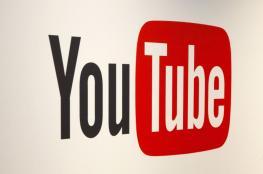 يوتيوب تلغي الكراهية من منصتها