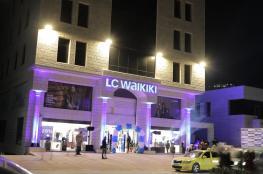 "LC WAIKIKI التركية العالمية تفتح أول فرع لها في فلسطين ""صور """