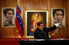 فنزويلا تنسحب من منظمة الدول الامريكية