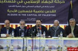 الجهاد الاسلامي تدعو لسحب الاعتراف بإسرائيل