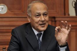 ابو الغيط : قرار ترامب اجج مشاعر الغضب في فلسطين