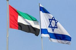 """""""إسرائيل"""" تدرج الإمارات ضمن """"الدول الخضراء"""""""