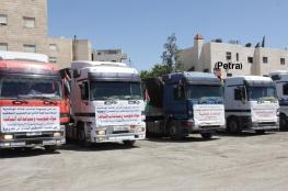الاردن تسير قافلة من المساعدات لاهالي قطاع غزة