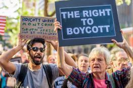 """اسرائيل تتهم الاتحاد الاوروبي بتمويل منظمات """"BDS """""""