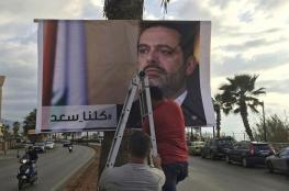 رويترز : الحريري سيستقيل من منصبه اليوم او غداً