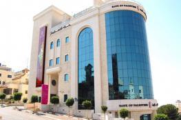 سلطة النقد: المصارف تفتح أبوابها لاستقبال الجمهور غدا اعتبارا من 9:30 صباحا