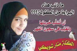 والدة الطفلة منار : الاحتلال ظلم ابنتي