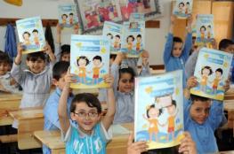 التربية : اي محاولة لتغيير المنهاج  تعد اعتداء على فلسطين