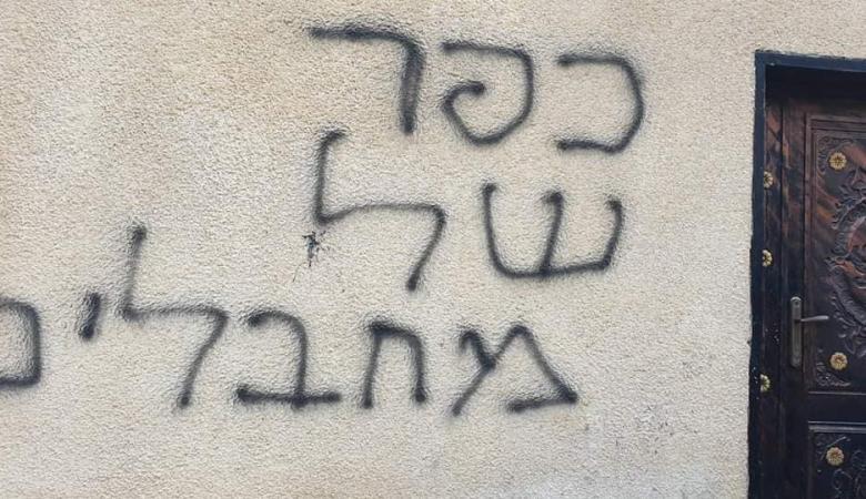مستوطنون يخطون شعارات عنصرية ويعطبون إطارات في دير استيا