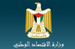 وزارة الاقتصاد الوطني تسجل شركات جديدة برأس مالي وصل الى 33.1 مليون دولار