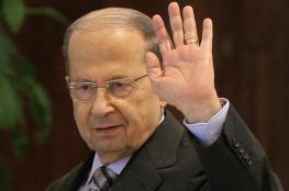 عون : لبنان لن يوفر جهداً في سبيل تحرير ما تبقى من أرضنا المحتلة