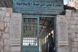 جرافات الاحتلال تجرف مقبرة الرحمة بالقدس المحتلة