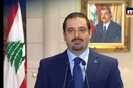 الحريري: دول خليجية ترفع حظر سفر مواطنيها إلى لبنان قريبا