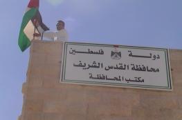 محافظة القدس تتسلم الدفعة الثانية من المعدات الطبية المقدمة من الرئيس
