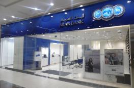 البنك العربي أفضل بنك للخدمات المصرفية للأفراد في فلسطين