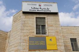وزير الاتصالات يفتتح فرع بريد عناتا شرق القدس