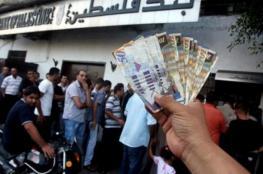 """""""النقد"""" تصدر تعميمًا للمصارف ومؤسسات الإقراض بشأن رواتب الموظفين"""