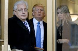 فتح تهاجم سفير ترامب في تل أبيب : يتحدث باسم المتطرفين الصهاينة