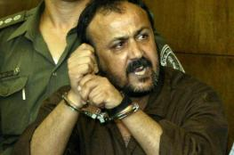 """أسرى فتح في سجن ريمون يهددون باجراءت احتجاجية على نقل الأسير """" مروان البرغوثي """""""