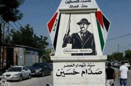 """النصب التذكاري الخاص بالرئيس العراقي """"صدام حسين """" في الضفة يغضب اسرائيل"""