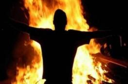 مصرع فتى على يد والده بعد ان احرقه وهو مقيد داخل منزله