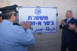 نتنياهو يفتتح مركزًا للشرطة بجسر الزرقاء وسط رفض شعبي