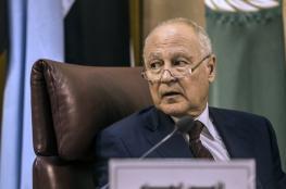 """الجامعة العربية : القرار الامريكي بشأن الاستيطان """"تطور بالغ السلبية """""""