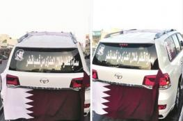 """كويتي يطلق اسم """"قطر"""" على مولودته.. فيقوم قطري بإهدائها سيارة فاخرة"""