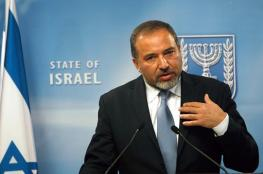 لبيبرمان : الاموال مقابل اعادة الكهرباء الى غزة