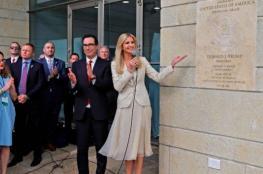 واشنطن تقرر بناء سفارة جديدة لها في القدس