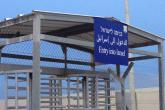الاحتلال يقرر توسيع معبر ايرز ليشمل ادخال البضائع لغزة