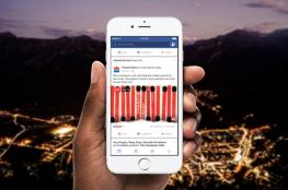جديد فيسبوك ..بث مباشر للمحتوى الصوتي فقط